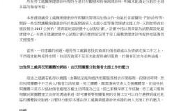 受傷僱員的復康服務意見書 6/2018