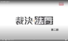 索償 香港電台節目