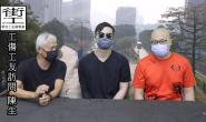 【街工頻道】 第18集:工傷工友訪問 陳生