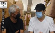 【街工頻道】 第19集:工傷工友訪問 阿平